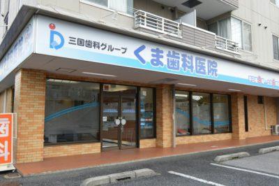 くま歯科医院